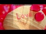 «видео» под музыку классная песня о любви - ♥ Действительно единтвенная песня про любовь записанная в стиле реп которая мне понравилась ♥. Picrolla