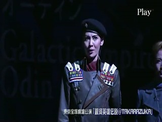 [Cafe Break] Ozuki Tooma. ''Legend of the Galactic Heroes @ Takarazuka'' (Cosmos, 2012)