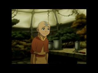 Аватар : Легенда об Аанге сезон 1 серия 13 .Это хорошо!