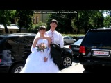 «Ах эта свадьба,свадьба!!!!!!» под музыку Мой Первый Свадебный Танец.....)))Я самая счастливая с тобой...Люблю тебя...) С+М= ♥ - Просто классный медляк...))). Picrolla