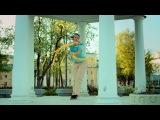 BUHAR JERREAU - Знакомая песня (oficial video) - dancers = Sasha Ninja^Misha^Roman Gromov