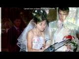 «СВАДЬБА 25 августа 2007» под музыку Алсу(свадьба сестры) - Вместе и навсегда.... Picrolla