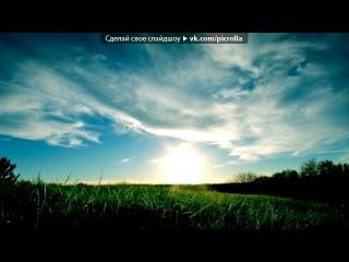 «природа» под музыку Живая Природа - Шум моря (гитара, флейта). Picrolla