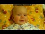 «Сынуля» под музыку Fly Project. -  Goodbye (2011). Picrolla