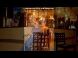 «Было это вечером...» под музыку Музыка из сериала Сваты 5 - Танец Жени, Кирила и Кати (хип-хоп). Picrolla