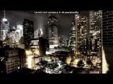 «Красивые Фото • fotiko.ru» под музыку Олександр Пономарьов - Я люблю тильки тебе. Picrolla