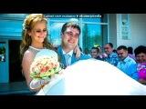 «Наша свадьба» под музыку Елка - белый танец. Picrolla