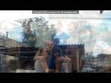 «наша долгожданная встреча....» под музыку Любовные истории - школа, я скучаю - Прощай школа, я за тобой скучаю((((((((. Picrolla
