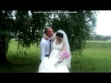 «наша свадьба» под музыку Игорек - Замужем я между прочим))ха игорёк прикольные песни поёт))!. Picrolla