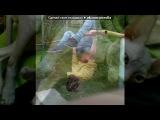 «Со стены друга» под музыку 3:09 ღДля моей лучшей подружкиღ самой родной и дорогой подруге ирочке!!!*))) - ♡Самой красивой, прелестной, любимой подружке.. Picrolla