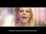 The Rasmus feat Anette Olzon (Nightwish) - October And April (с переводом)