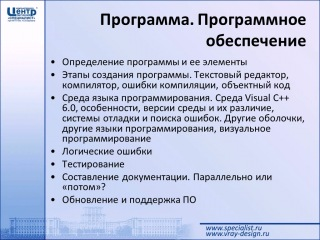 Основы программирования и баз данных ч.1 (видео уроки) [compteacher.ru]