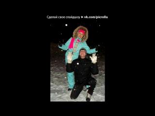 « Незабываемые моменты, приносящие радость веселье...)» под музыку Nancy Ajram - Ok  ( www.janat.ru ). Picrolla