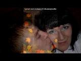 «для слайда» под музыку Звезды ДОМ-2 - Законы любви ( Стёпа, Солнце, Сэм, Настя, Тори, Рассэл, Оля, Рома, Алена, Май ). Picrolla