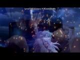 Со стены аниме это жжизнь под музыку монстер хай - по русскому. Picrolla