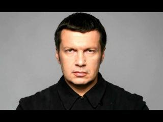 Владимир Соловьёв высказывает своё мнения про Аршавина и сборную в общем