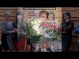 «30річчя» под музыку С. МИХАЙЛОВ -  НУ ВОТ И ВСЕ.mp3. Picrolla