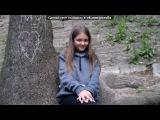 «Самая красивая девочка в контакте ♥С днем рожденья Дашенька» под музыку Танцевальная Лихорадка - Белла Торн и Зендая. Picrolla
