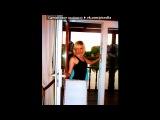 Альбомчик под музыку La Roux - Quicksand (Boy 8-Bit Remix). Picrolla