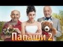 """фильм """"Папаши 2"""" (комедия, мелодрама)"""