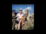 «Мама, папа, Даня я- очень дружная семья!» под музыку Дискотека Авария И Жанна Фриске - Малинки. Picrolla