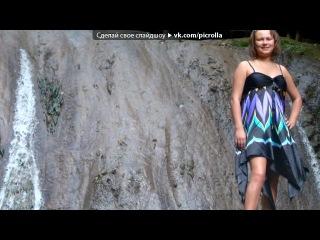 «Отдых 2011 море солнце пляж» под музыку Опиум проджект - Красивая. Picrolla
