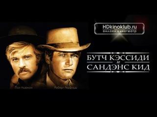 Бутч Кэссиди и Санденс Кид / Butch Cassidy and the Sundance Kid (1969)