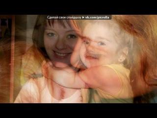 «нюта» под музыку Песенка про двух подруг: маму  и дочку !))) - Такая песня смешная:)))). Picrolla