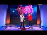 Гарик Харламов и Александр Сас - Отец и сын (Comedy Баттл)