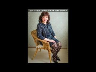 «самая самая» под музыку Семен Слепаков Камеди Клаб - Круглосуточно красивая женщина. Picrolla