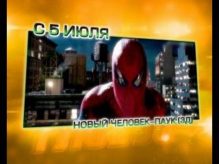 Новый человек паук - с 5 июля в Глобусе