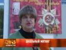 8 мая 2013 новости Рен ТВ Армавир