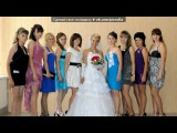 «Моя свадьба» под музыку наталия орейро - donde ira.Песня самая красивая на свете!!. Picrolla