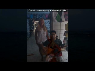 «Турция 2011» под музыку Песенка про двух подруг: маму  и дочку !))) - Такая песня смешная:)))). Picrolla