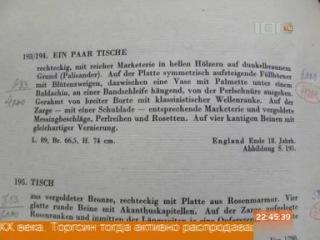В «Царское Село» вернулся столик императрицы Екатерины II
