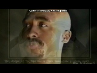 «Цитаты Тупака Шакура» под музыку 2Pac - Changes. Picrolla