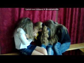 «лохотронки» под музыку Алексин Андрей - Девки, сосущие Головы. Picrolla