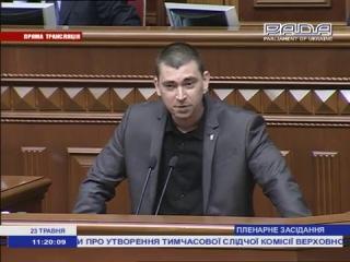Народний депутат Ю.Михальчишин ВО Свобода рве регіоналів - Видео
