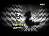 Покемон: Белое и чёрное (Pokemon Black And White) (14 Сезон, 10 Серия) (Озвучка ТНТ)