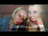 «видео» под музыку ♥Клуб RAЙ♥ - Хорошие девушки попадают в Рай, Плохие  на Казантип (NEW MIX 2012). Picrolla