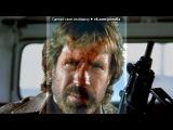 «★ Чак Норрис (Chuck Norris)» под музыку Alan Silvestri - Саундтрек из фильма Отряд Дельта. Picrolla