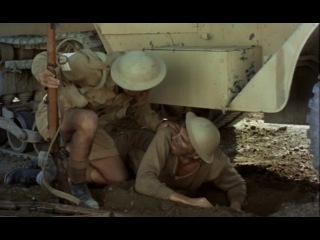 «Как я выиграл войну / How I Won the War» (1967)