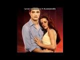 «ФотоМагия» под музыку Музыка из фильма Сумерки - Лунный свет (любимая песня Эдварда и Беллы). Picrolla