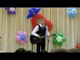 Выпускной 2012 (песня Малыш ты меня волнуешь )