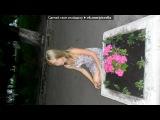 С моей стены под музыку SERPO vkhp.net - Ты моё муз.Dj Mtr 2011. Picrolla