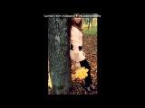 заи под музыку T.I. feat. Christina Aguilera - Castle Walls. Picrolla