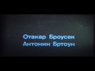 Секрет племени Бороро / Akce Bororo / Operation Bororo / Aktion Bororo (1972) Отрывок