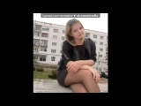Со стены друга под музыку L.N.G. Kiss, Domino feat.Loc Dog - Пускай (2011). Picrolla