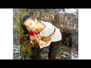 «ЯЯЯЯЯЯЯ=)))))))))))» под музыку ЛЮБЛЮ!!! - Руслана, для тебя (посвещяется любимой девушке)    Солнце мое , как же сильно я тебя люблю , и немогу без тебя , самой любимой девушке на свете, нежной , и самому красивому человечку на свете)), я очень сильно люблю тебя и без тебя несмогу ЛЮБЛЮ ТЕБЯ ЗАЯ=. Picrolla