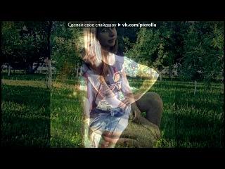 «Я и Мои Любимые Друзья» под музыку DJ DimixeR & Данил Фэйк - Мы хотим лета!!! (2012) [Скачать: http://pdj.cc/FdPqi]. Picrolla